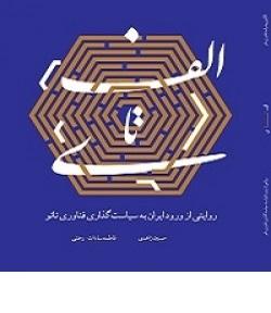 کتاب الف تا ی؛ روايتی از ورود ايران به سياستگذاری فناوری نانو