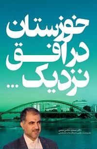 کتاب خوزستان در افق نزدیک...