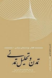کتاب تمدن و تحلیل تمدنی